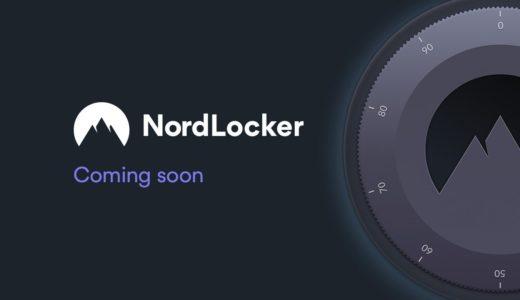 NordVPNの最新レビュー!高度な暗号化と匿名性で武装した匿名VPN【Netflixにも対応】