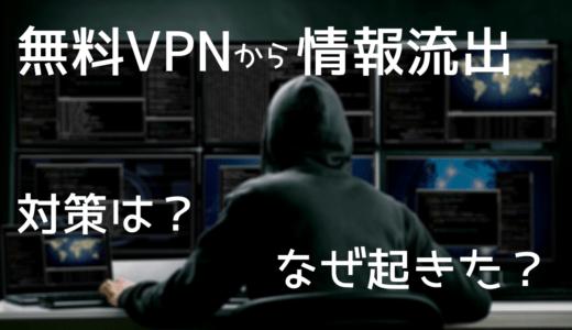 無料VPNで保存されていないはずの個人情報が流出、被害者は2000万人以上!