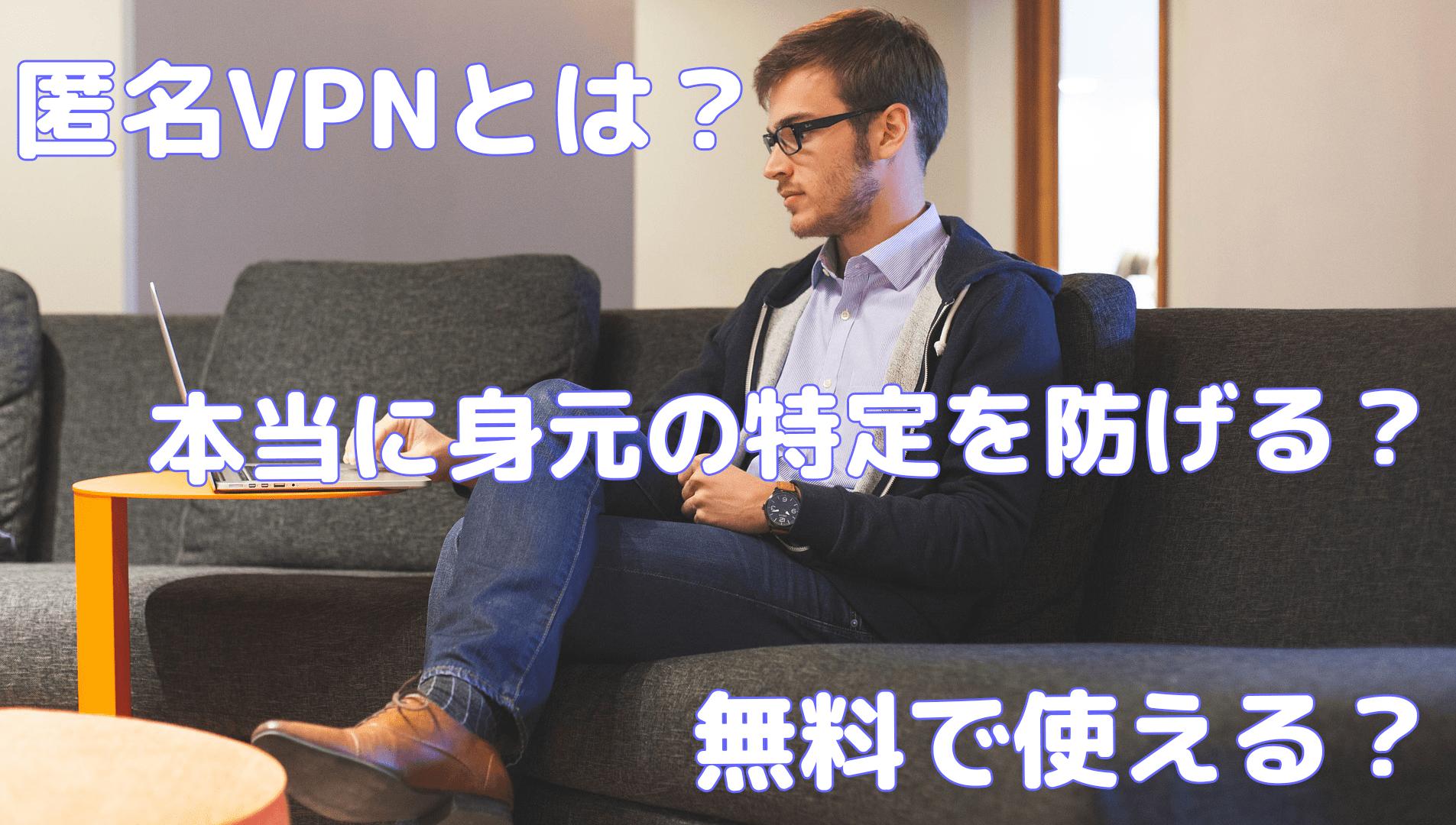 【初心者向け解説】匿名VPNとは?何ができるの?メリットとデメリットを日本一分かりやすく解説します